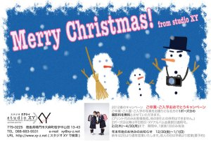 フォトスタジオXYからのクリスマスカード